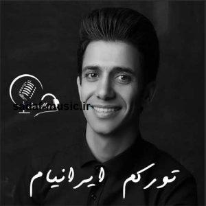 دانلود آهنگ جدید ابراهیم علیزاده به نام تورکم ایرانیام آذربایجانلیام