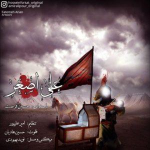 دانلود نوحه جدید حسین فرصت به نام علی اصغر