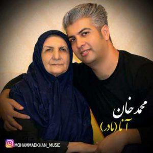 دانلود آهنگ ترکی محمد خان به نام آنا