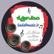 دانلود آهنگ جدید وفا شریفوا به نام اونا دیین