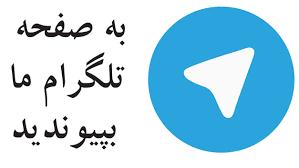 کانال تلگرامی صدف موزیک