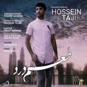 دانلود آهنگ جدید حسین تاجیک به نام طعم درد