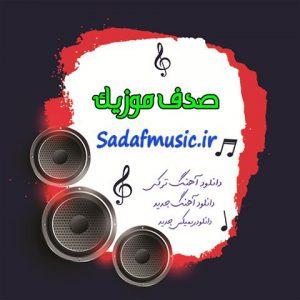 دانلود آهنگ ترکی شبنم تووزلو به نام مین عاشیق