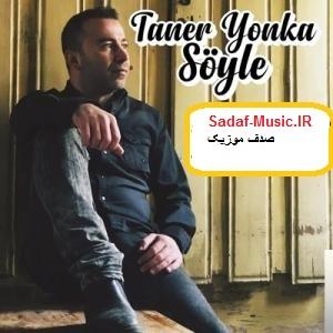 دانلود آهنگ ترکی تانر یونکا به نام سویله