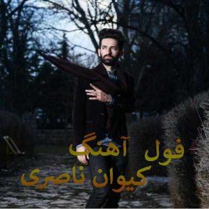 دانلود آهنگ جدید کیوان ناصری آذری شاد و غمگین