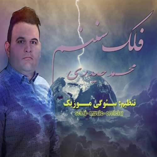 دانلود آهنگ ترکی محمد حیدری به نام فلک سننم