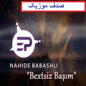 دانلود ریمیکس ترکی ناهیده باباشلی بنام بختسیز باشیم
