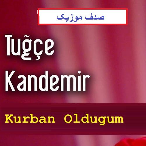 دانلود آهنگ ترکی تویچه کاندمیر به نام کوربان اولدوغوم