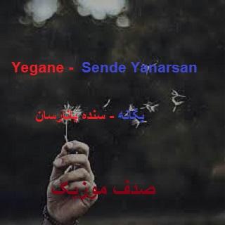 دانلود آهنگ ترکی یگانه به نام سنده یانارسان