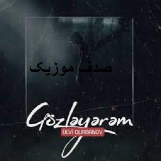 دانلود آهنگ ترکی اولوی قربانو به نام گوزلیرم