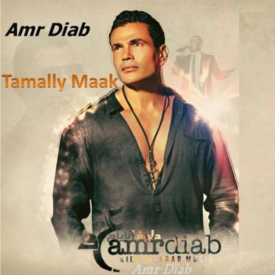 دانلود آهنگ عربی عمرو دیاب بنام تملی معاک