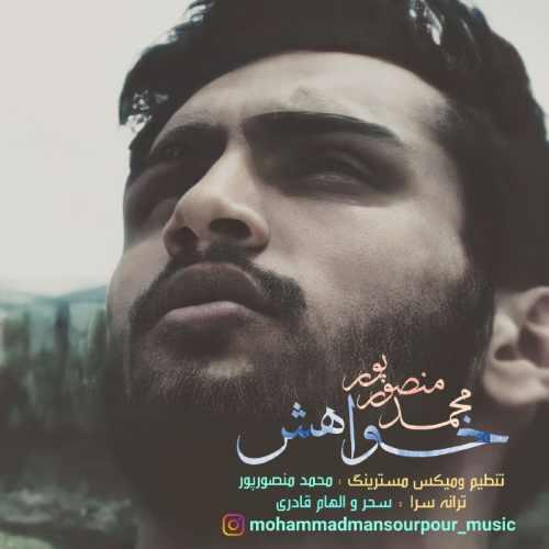 دانلود آهنگ جدید محمد منصورپور بنام خواهش