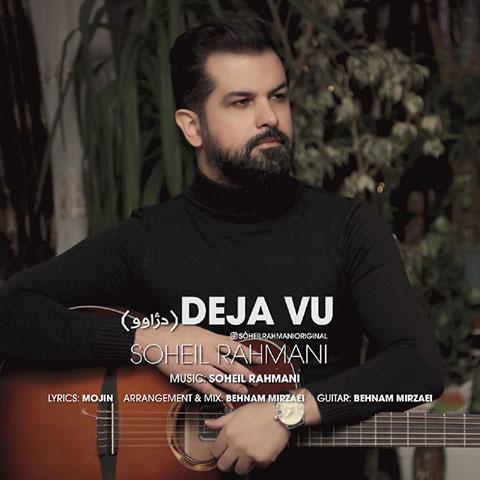 دانلود آهنگ جدید سهیل رحمانی بنام دژاوو