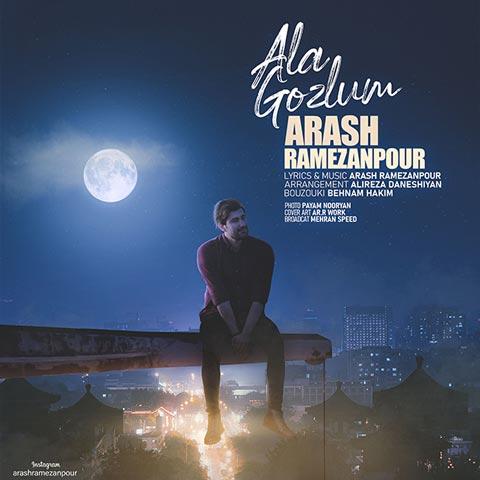 دانلود آهنگ جدید آرش رمضانپور بنام آلا گوزلوم