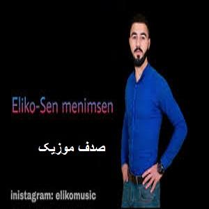 دانلود آهنگ ترکی الیکو بنام سن منیمسن