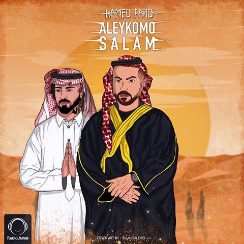 دانلود آهنگ جدید حامد فرد بنام علیکم السلام