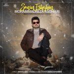 دانلود آهنگ جدید محمدرضا اصغری بنام سنین عشقین