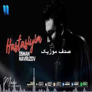 دانلود آهنگ ترکی عثمان نوروزوف بنام هاستاسییم