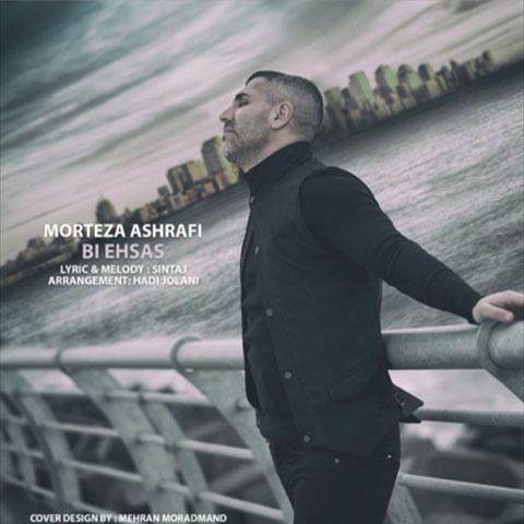 دانلود آهنگ جدید مرتضی اشرفی بنام بی احساس