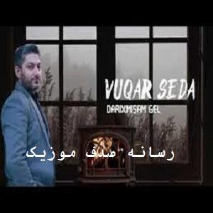 دانلود آهنگ جدید وقار صدا بنام داریخمیشام گل