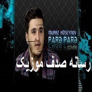 دانلود آهنگ جدید موراز حسینوف بنام پاره پاره