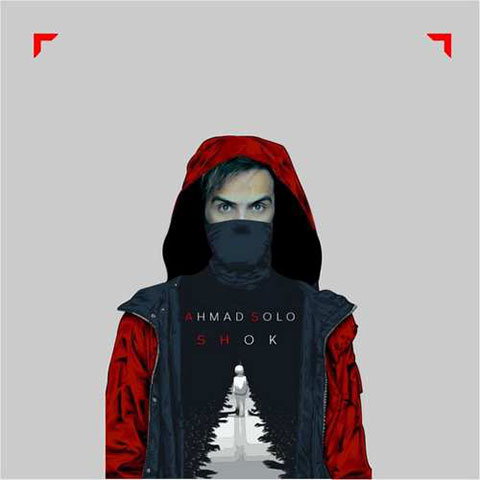 دانلود آهنگ جدید احمد سلو بنام شوک