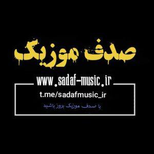 دانلود آهنگ جدید آهسن آلماز بنام اویونجاک گیبی