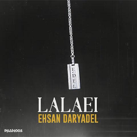 دانلود آهنگ جدید احسان دریادل بنام لالایی