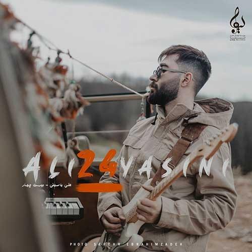 دانلود آهنگ جدید علی یاسینی بنام الکی