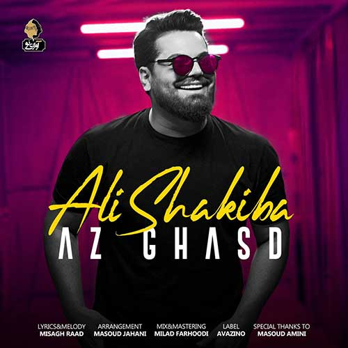 دانلود آهنگ جدید علی شکیبا بنام قصد